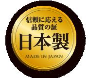 信頼に応える品質の証 日本製