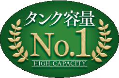 タンク容量 №1