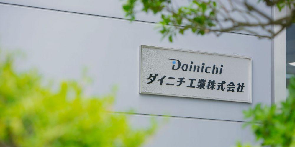 ダイニチ工業株式会社