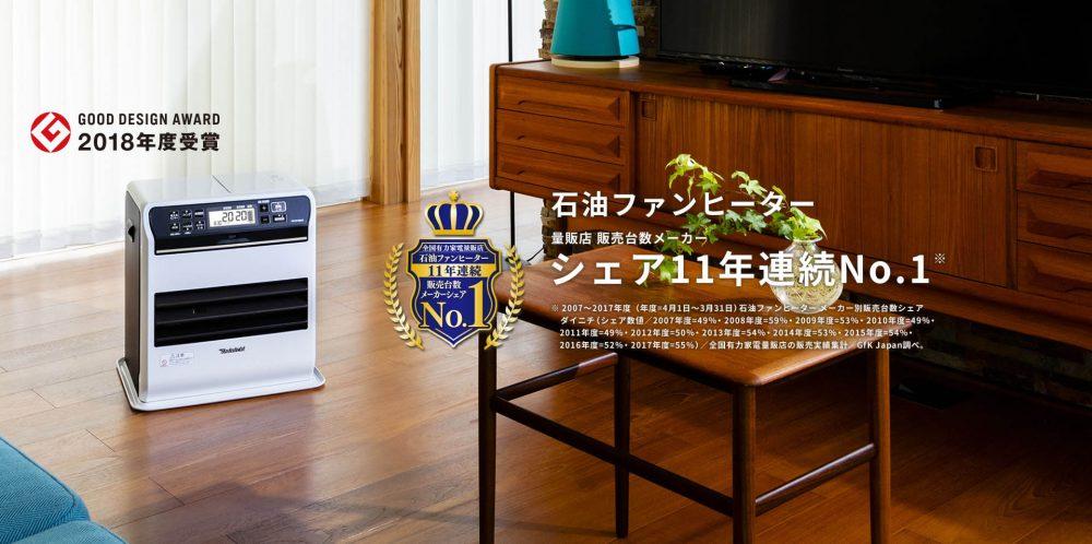 石油ファンヒーターシェア11年連続No.1