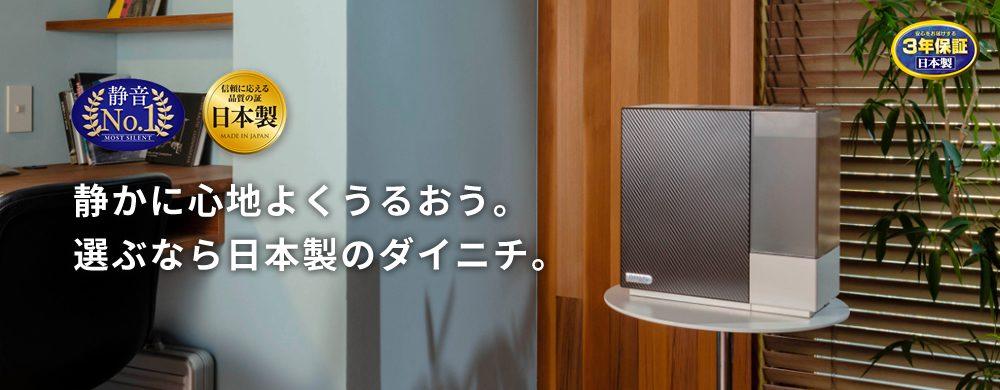 静かに心地よくうるおう。選ぶなら日本製のダイニチ。