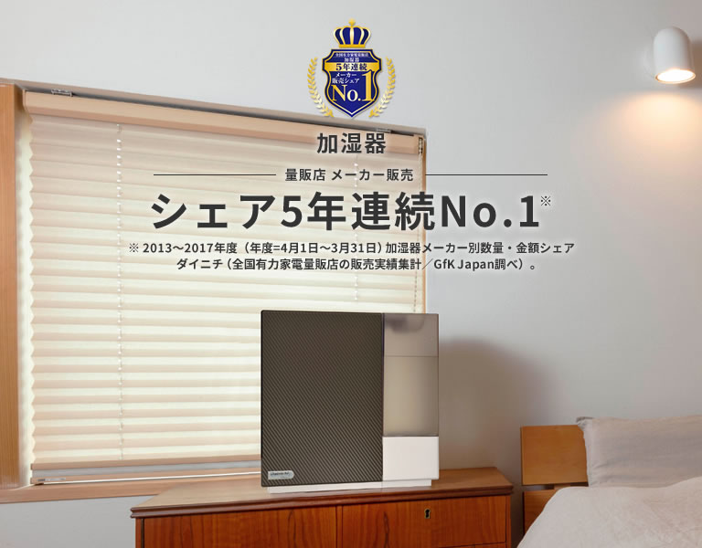 加湿器シェア5年連続No.1