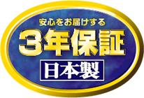 安心をお届けする3年保証 日本製