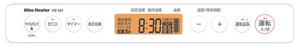 操作プレート FZ-101(WK)ホワイト×ブラック<