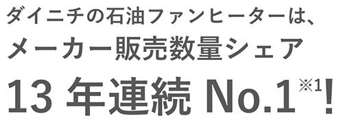 メーカー販売終了シェア13年連続No.1