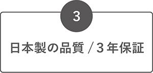 日本製の品質/3年保証