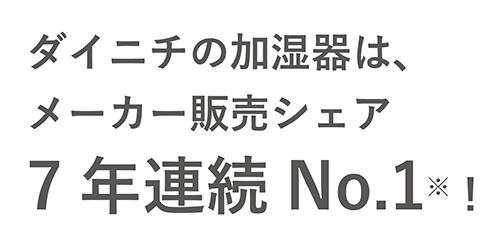 ダイニチの加湿器はメーカー販売シェア7年連続No.1!
