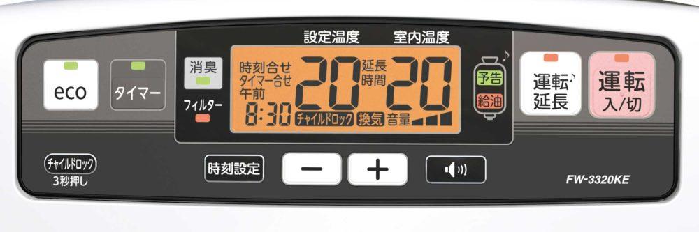 操作パネル FW-3320KE クールホワイト