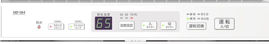 操作パネル:HD-154(W)ホワイト