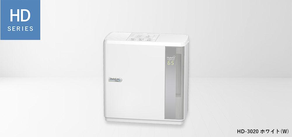 ハイブリッド式加湿器HDシリーズ HD-3020(W)ホワイト