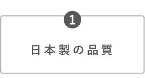 日本製の品質