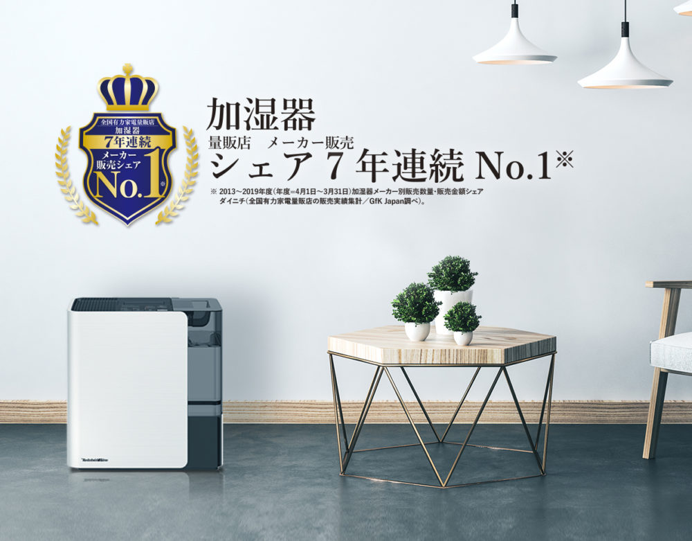 加湿器シェア7年連続No.1