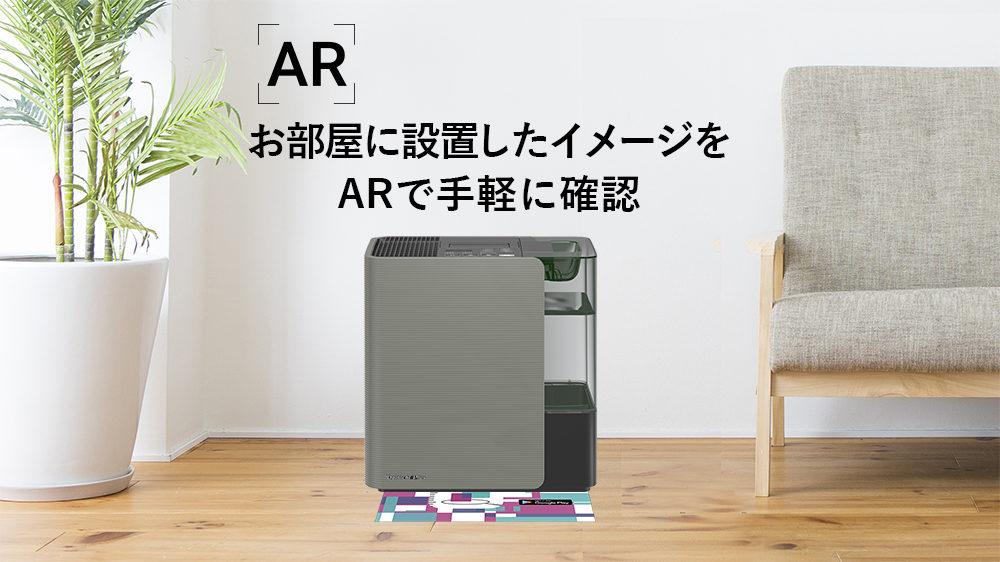 ARでお部屋にダイニチ製品を設置したイメージ