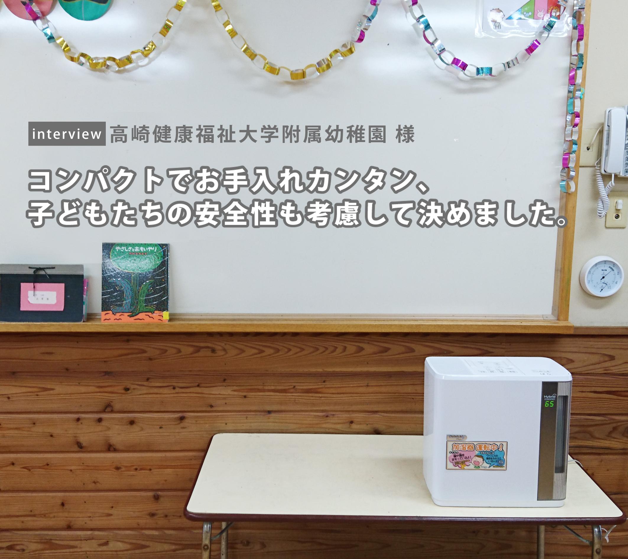 高崎健康福祉大学附属幼稚園に設置された加湿器